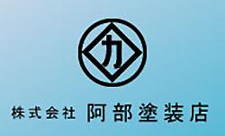 新栄工建株式会社
