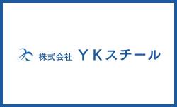株式会社YKスチール