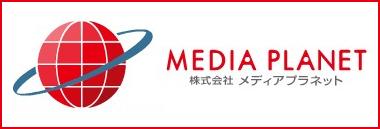 メディアプラネット