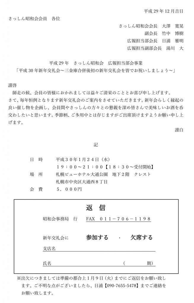 平成30年新年交礼会