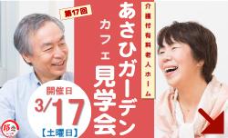 あさひガーデンカフェ見学会:朝日ベストライフ株式会社