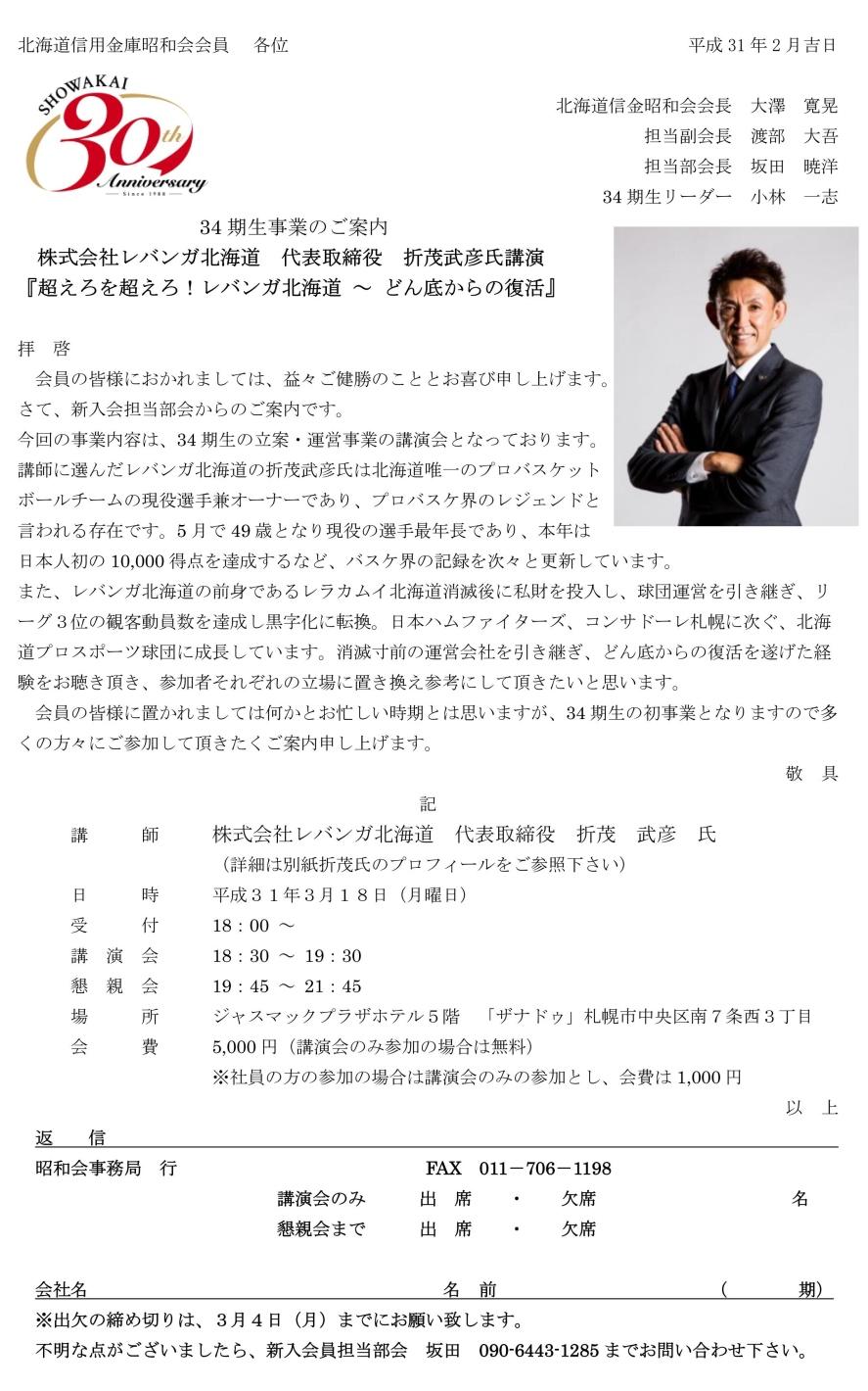 株式会社レバンガ北海道代表取締役 折茂武彦氏講演