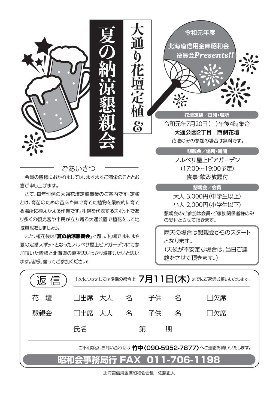 大通り花壇定植&夏の納涼懇親会2019