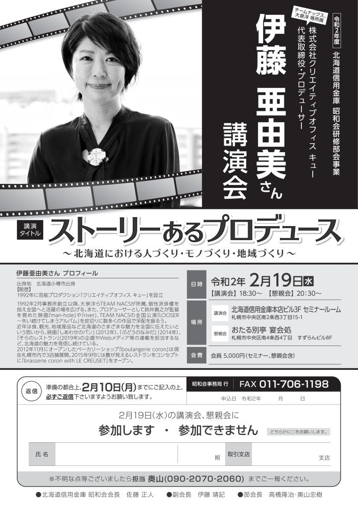 昭和会研修部会事業 伊藤亜由美さん講演会