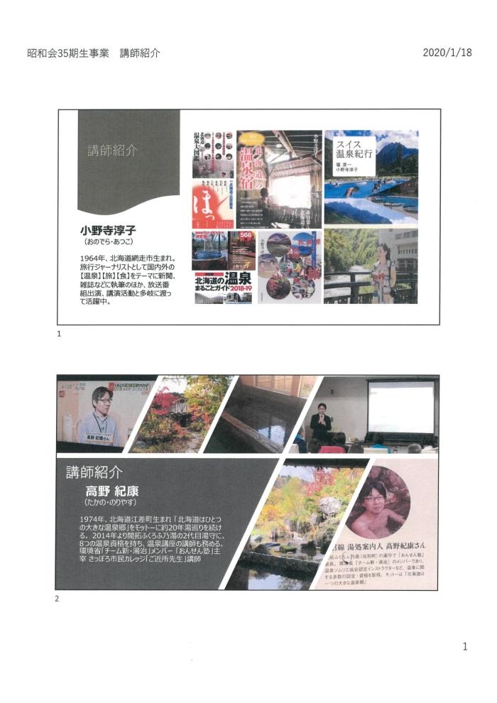 35期生事業 『有識者に学ぶ、北海道と世界の温泉事情』