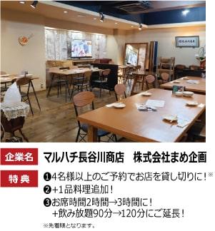 マルハチ長谷川商店